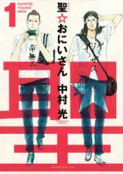 聖☆おにいさん SAINT☆YOUNG MEN 1巻