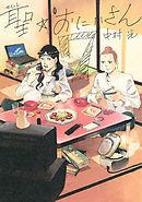 聖☆おにいさん SAINT☆YOUNG MEN 7巻