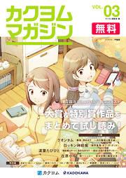 カクヨムマガジン VOL.3 第2回カクヨムWeb小説コンテスト特集