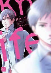 Knife【電子限定特典付き】-電子書籍