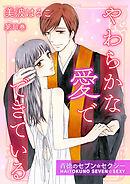 やわらかな愛でできている~背徳のセブン☆セクシー~ 第11巻