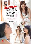 【無料お試し版】原色美人キャスター大図鑑2017 cent.FORCE sprout & kansai Fresh File【文春e-Books】