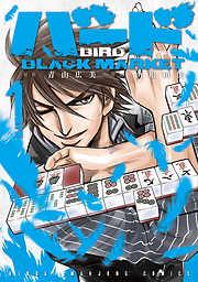 バード BLACK MARKET(1)