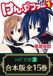 【合本版】けんぷファー 全15巻