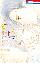 LIFE SO HAPPY 3巻