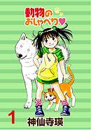 動物のおしゃべり  STORIAダッシュ連載版Vol.1