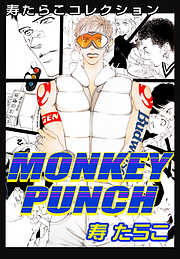MONKEY PUNCH