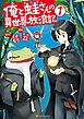 俺と蛙さんの異世界放浪記1