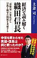経済で読み解く 織田信長 ~「貨幣量」の変化から宗教と戦争の関係を考察する~