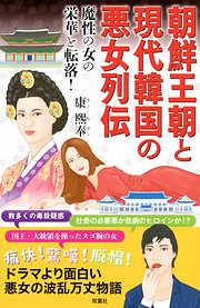 朝鮮王朝と現代韓国の悪女列伝 魔性の女の栄華と転落!