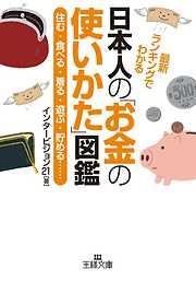 日本人の「お金の使いかた」図鑑