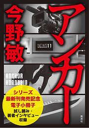 【先行試し読み収録】「スクープ」シリーズ最新刊『アンカー』刊行記念電子小冊子