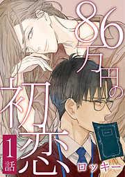 86万円の初恋