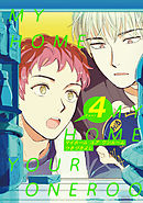 MY HOME YOUR ONEROOM【単話売】 4