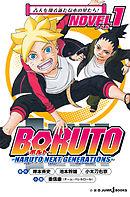 BORUTO―ボルト― ―NARUTO NEXT GENERATIONS― NOVEL 1 青天を翔る新たな木の葉たち!