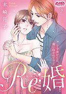 Re:婚 ~今夜からは、俺に抱かれて?~(8)