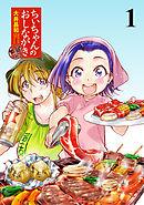 ちぃちゃんのおしながき 繁盛記 ストーリアダッシュ連載版Vol.1