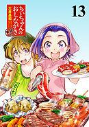 ちぃちゃんのおしながき 繁盛記 ストーリアダッシュ連載版Vol.13