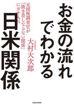 お金の流れでわかる日米関係 元国税調査官が「抜き差しならない関係」にガサ入れ - 大村大次郎 | Gracelutheranbtown.org