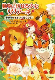 トラはライオンに恋してる! 2