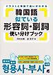 韓国語似ている形容詞・副詞使い分けブック