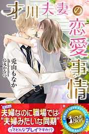 才川夫妻の恋愛事情