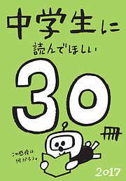 中学生に読んでほしい30冊 2017