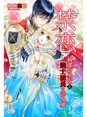 禁恋~純潔の聖女と騎士団長の歪な愛~