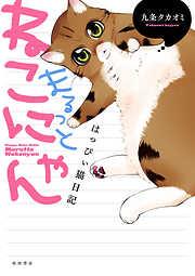 【期間限定 試し読み増量版】はっぴぃ猫日記 まるっとねこにゃん