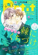 プチコミック 2017年12月号(2017年11月8日発売)