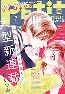 プチコミック 2021年7月号(2021年6月8日発売)