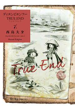 ディエンビエンフー TRUE END 1 - 西島大介 | Gracelutheranbtown.org