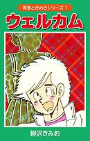 ウェルカム (青春ときめきシリーズ 1)