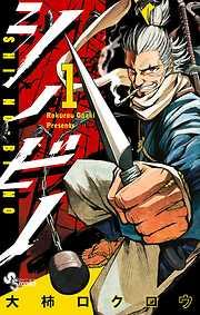 シノビノ(1)-電子書籍