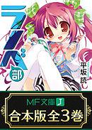 【合本版】ラノベ部 全3巻