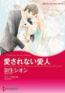 漫画家 羽生シオン vol.1