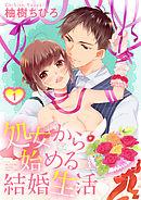 【ショコラブ】処女から始める結婚生活(1)