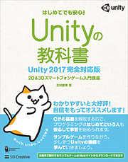 Unityの教科書 Unity 2017完全対応版