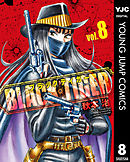 BLACK TIGER ブラックティガー 8