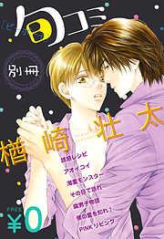 【無料】ビーボーイ旬コミ 別冊「楢崎壮太」