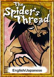 The Spider's Thread 【English/Japanese versions】