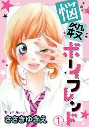 悩殺ボーイフレンド【分冊版】1-電子書籍