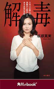 解毒 エホバの証人の洗脳から脱出したある女性の手記 (角川ebook nf)