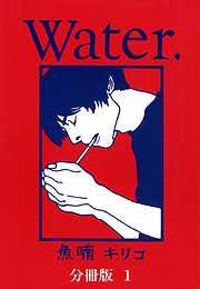 Water. 分冊版
