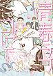 青春ラフコピー 【電子限定特典付き】