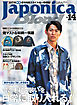 Japonica Blood vol.14