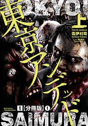 東京アンデッド(1)【分冊版】(1)