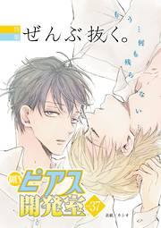 BOY'Sピアス開発室 vol.37 ぜんぶ抜く。