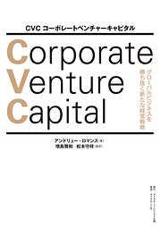 CVC コーポレートベンチャーキャピタル