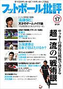 フットボール批評issue17 [雑誌]